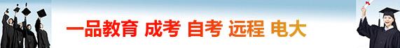 2019年洛阳成人高考|成考|远程教育|中央电大|继续教育报名时间|报名网站|招生简章-洛阳继续教育网