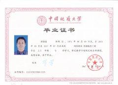 中国地质大学 毕业证书样本 001